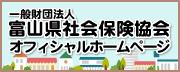 一般財団法人 富山県社会保険協会オフィシャルホームページ